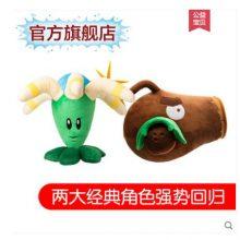植物大战僵尸毛绒公仔抱枕,太阳花豌豆射手多种款式可选择