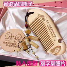 创意黄杨木梳子,可刻字可刻照的定制木梳