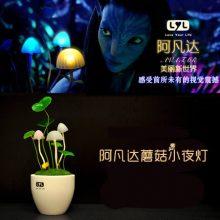 阿凡达蘑菇盆栽小夜灯,送给女生小孩的实用小玩意