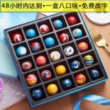 情人节日式星球手工巧克力,完成你的星空梦