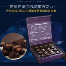 十二星座巧克力礼盒装,送给爱人的七夕浪漫礼物