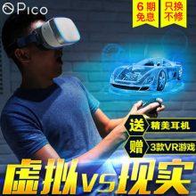 Pico 小怪兽虚拟头盔眼睛,给你最真实的3d游戏体验