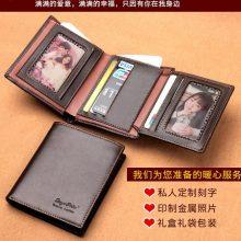 男式三折皮夹真皮钱包,可以刻字和照片