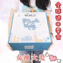 来一箱零食大礼包,送朋友送女友的节日创意零食包