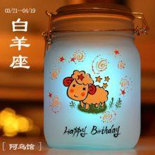 创意十二星座七彩阳光罐,一份让ta无比感动的礼物