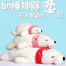 日本LIVHEART北极熊毛绒玩具,超软羽绒趴趴枕生日礼物