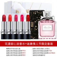 迪奥蓝金口红+花漾香水礼盒,把她喜欢的全部带给她(真土豪)