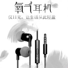 网易云氧气高品质入耳式耳机,让轻盈的音乐成为生活常态