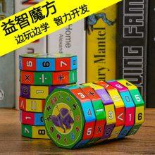 儿童益智数字魔方,一款可以边玩边学的神器