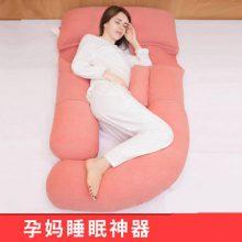 多功能托腹护腰孕妇u型枕,360度可抱可枕的孕妈睡眠神器