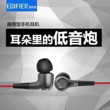 Edifier/漫步者H275P入耳式耳机,满足你对声音的极致需求