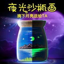 创意DIY夜光沙画瓶,这回真的可以摘下星辰送女票了