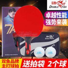双鱼七星7A高弹性乓乒球拍,进攻性球拍的最好选项