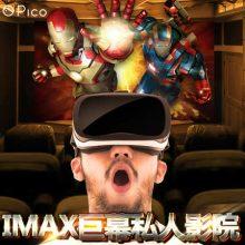 Pico小怪兽2 VR眼镜一体机,一款可以让你游遍世界的眼镜