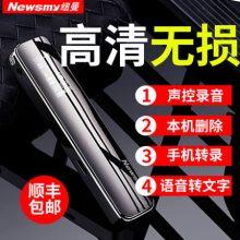 纽曼V19高清降噪录音笔,语音转文字专业级录音笔