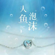 花芽原创人鱼泡沫蓝水晶项链,诉说唯美动人的爱情