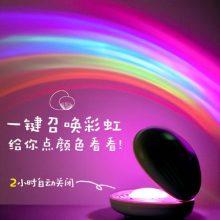 创意贝壳彩虹制造机,送女朋友一道专属彩虹
