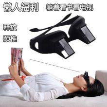 超好玩卧式懒人眼镜,让你躺着也能看电视玩手机