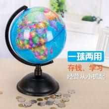 儿童地球仪存钱罐,给孩子不一样的礼物