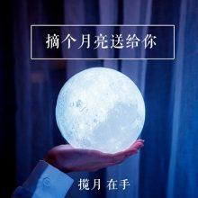 3D打印月球灯,16种颜色带给你更加梦幻的美好