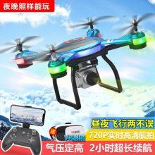 折叠遥控航拍无人机,实时传输性能强大(可昼夜飞行)