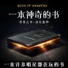 未卜先知答案之书,翻开它你将会找到人生的答案