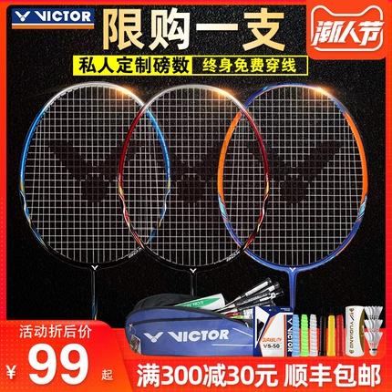 正品VICTOR胜利羽毛球拍单拍双拍全碳素超轻维克多1900挑战者9500